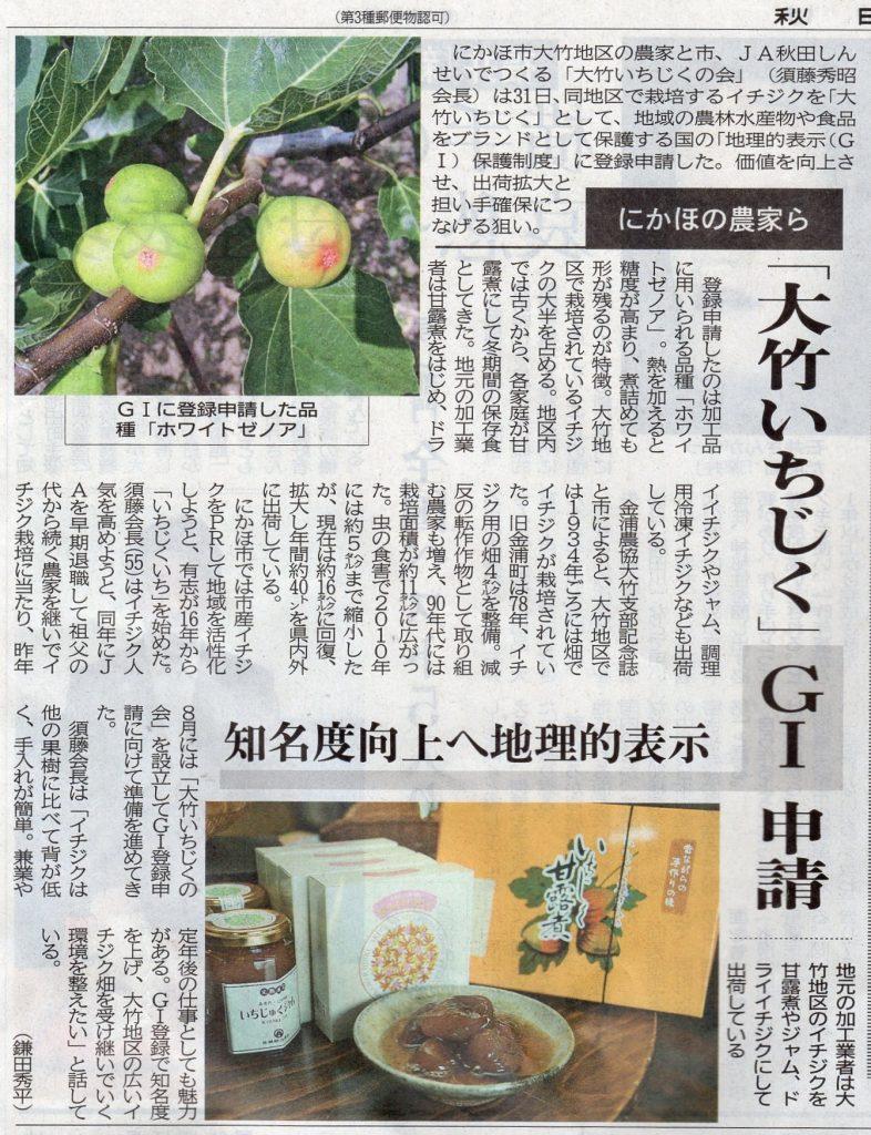 秋田魁新報に掲載された大竹いちじくGI申請の新聞記事